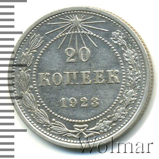 20 копеек 1923 г Иное начертание букв РСФСР
