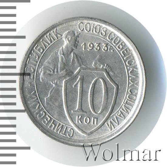 10 копеек 1933 г. Между средним и нижним витками ленты слева 4 стебля