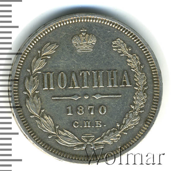 Полтина 1870 г. СПБ HI. Александр II.