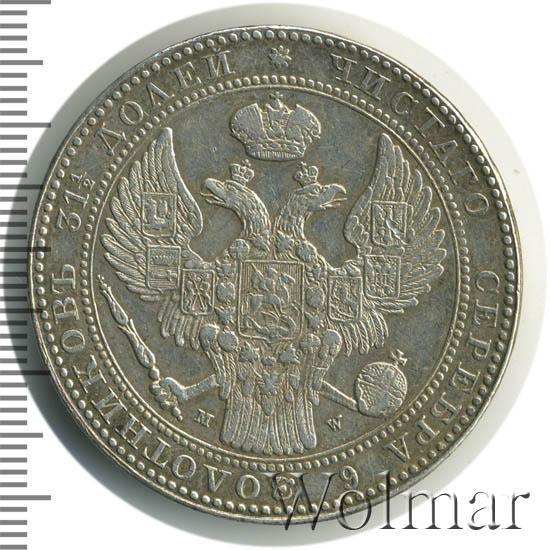 1,5 рубля - 10 злотых 1838 г. MW. Русско-Польские (Николай I). Варшавский монетный двор