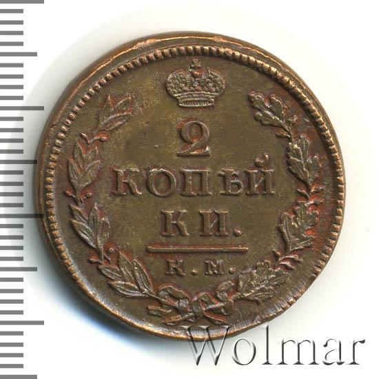 Монета 2 копейки 1818 коинс большой