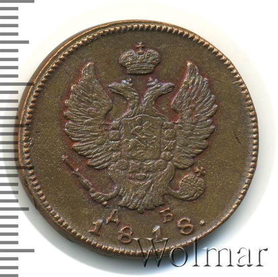 2 копейки 1818 г. КМ ДБ. Александр I. Буквы КМ ДБ