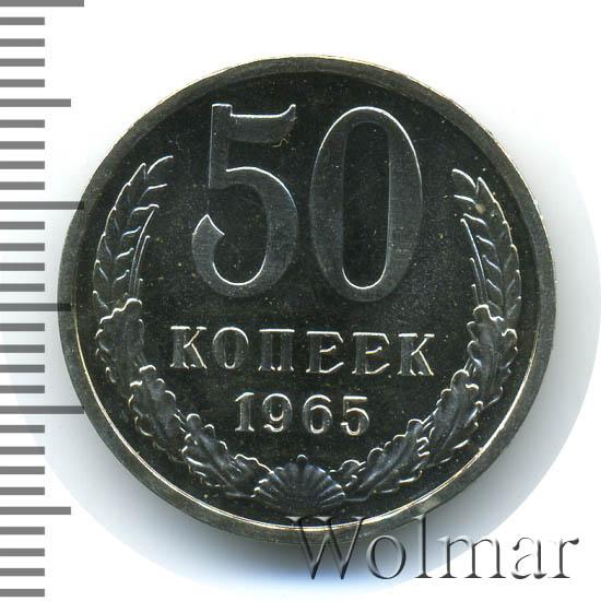 50 копеек 1965 г