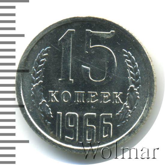 15 копеек 1966 г