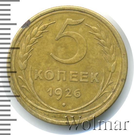 5 копеек 1926 г. Гравировка координатной сетки нечеткая, кант очень широкий