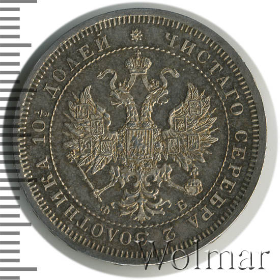 Полтина 1859 г. СПБ ФБ. Александр II. Корона меньше