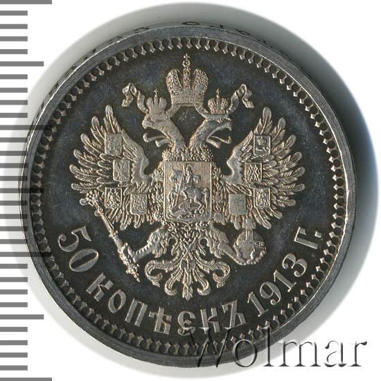 50 копеек 1913 г. (ЭБ). Николай II. Инициалы минцмейстера ЭБ