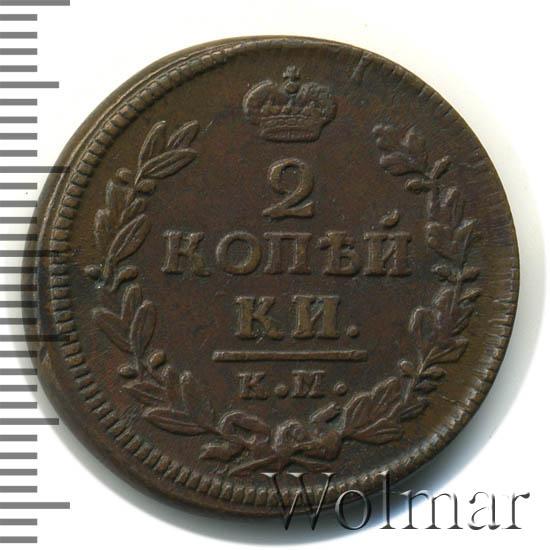 2 копейки 1828 г. КМ АМ. Николай I. Сузунский монетный двор