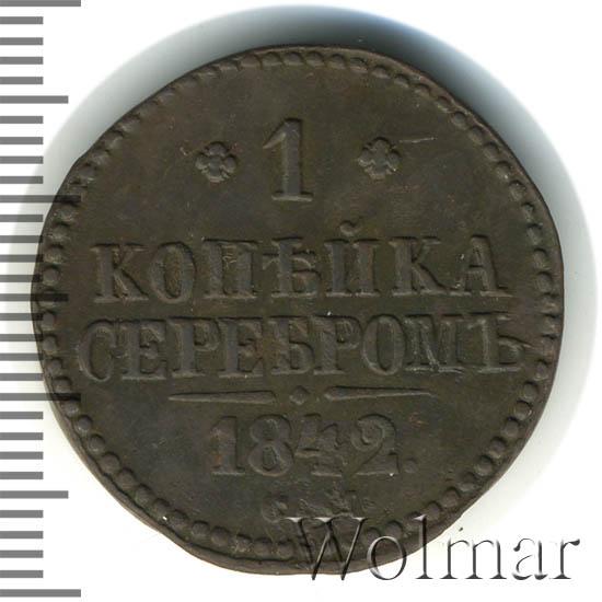 1 копейка 1842 г. СМ. Николай I. Сузунский монетный двор