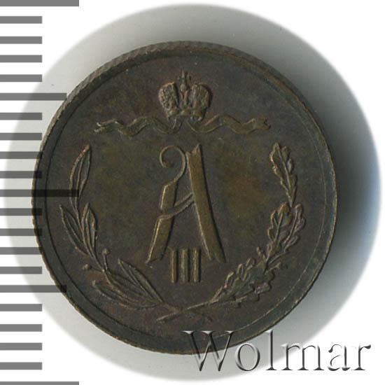 1 копейка 1885 спб цена почем нынче