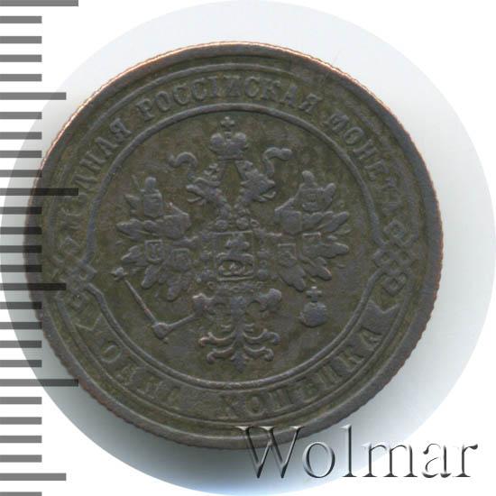 1 копейка 1876 г. ЕМ. Александр II. Екатеринбургский монетный двор