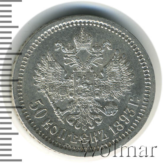 50 копеек 1893 г. (АГ). Александр III.