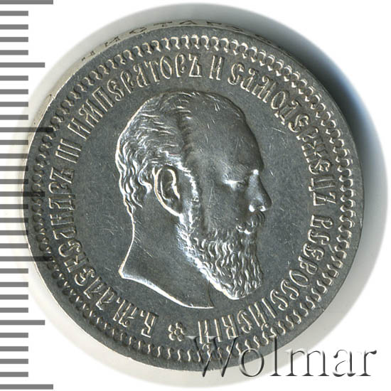 50 копеек 1893 г. (АГ). Александр III