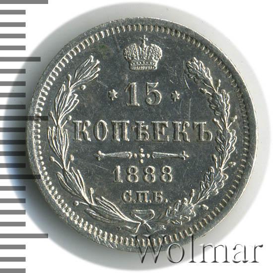 15 копеек 1888 г. СПБ АГ. Александр III.