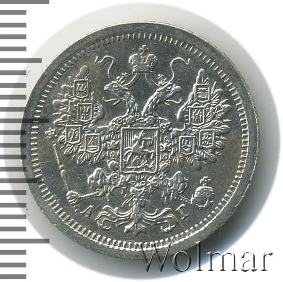 15 копеек 1888 г. СПБ АГ. Александр III