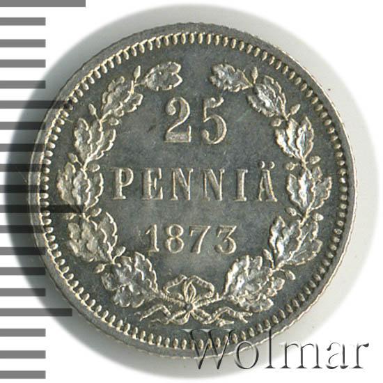 25 пенни 1873 г. S. Для Финляндии (Александр II).