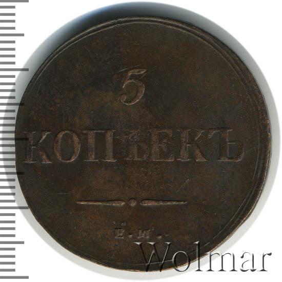 5 копеек 1837 г. ЕМ ФХ. Николай I. Инициалы минцмейстера ФХ