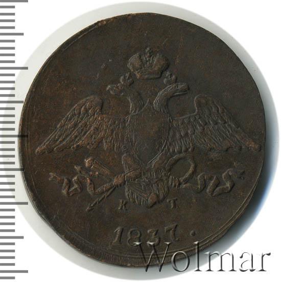 5 копеек 1837 г. ЕМ ФХ. Николай I Инициалы минцмейстера ФХ