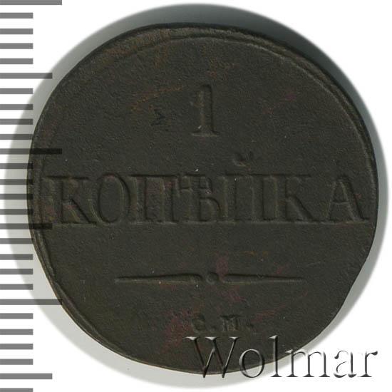 1 копейка 1832 г. СМ. Николай I. Сузунский монетный двор