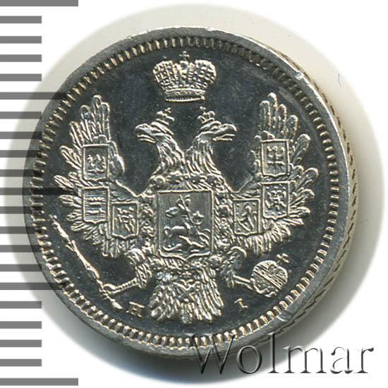 10 копеек 1853 г. СПБ HI. Николай I.
