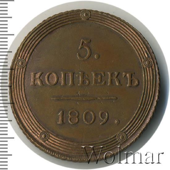 5 копеек 1809 г. КМ. Александр I. Сузунский монетный двор