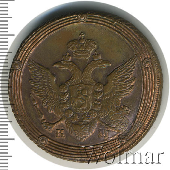 5 копеек 1809 г. КМ. Александр I Сузунский монетный двор