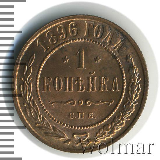 1 копейка 1896 г. СПБ. Николай II.