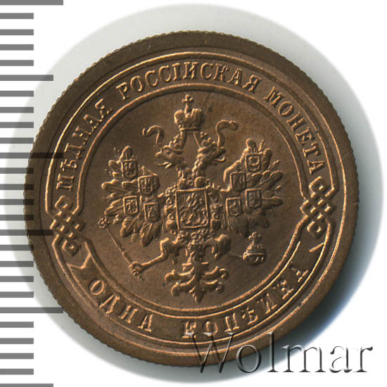 1 копейка 1896 г. СПБ. Николай II