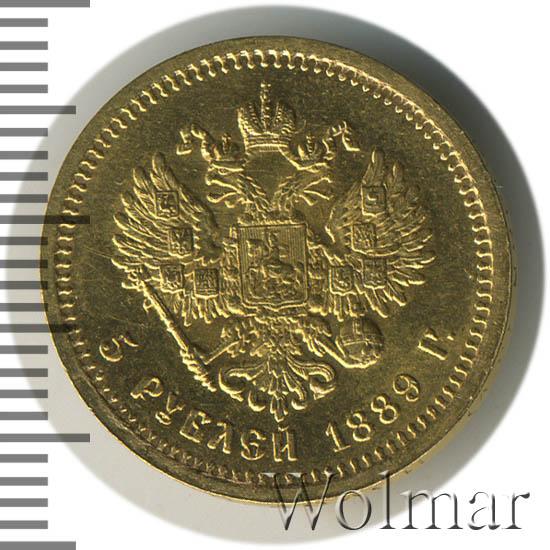 5 рублей 1889 г. (АГ) АГ. Александр III.