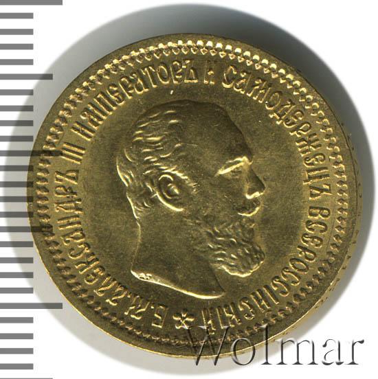 5 рублей 1889 г. (АГ) АГ. Александр III