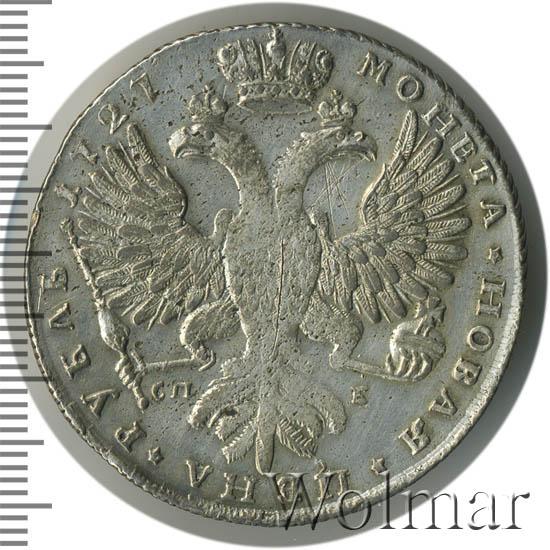 1 рубль 1727 г. СПБ. Екатерина I. Портрет с высокой прической. Без арабесок на корсаже