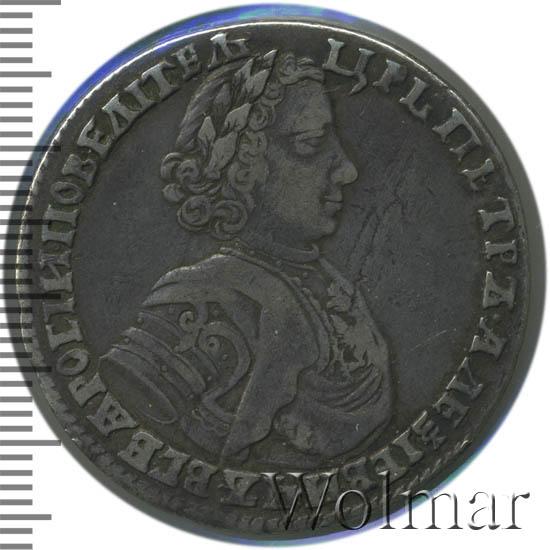 Полтина 1706 г. Петр I Портрет образца года. Крест державы малый. Тиражна монета