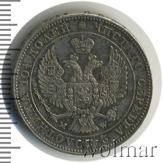Полтина 1846 г. MW. Николай I Варшавский монетный двор