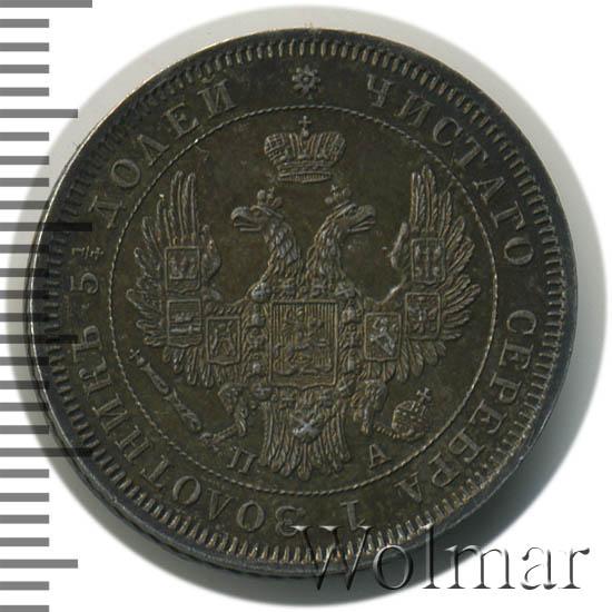 25 копеек 1851 г. СПБ ПА. Николай I