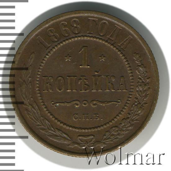 1 копейка 1868 г. СПБ. Александр II. Санкт-Петербургский монетный двор