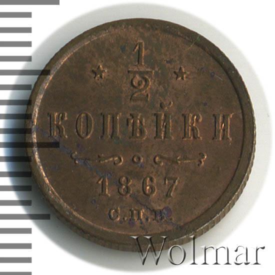1/2 копейки 1867 г. СПБ. Александр II. Санкт-Петербургский монетный двор