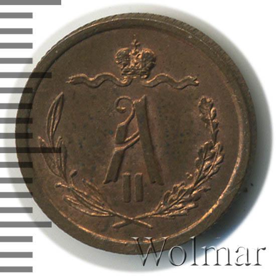 1/2 копейки 1867 г. СПБ. Александр II Санкт-Петербургский монетный двор