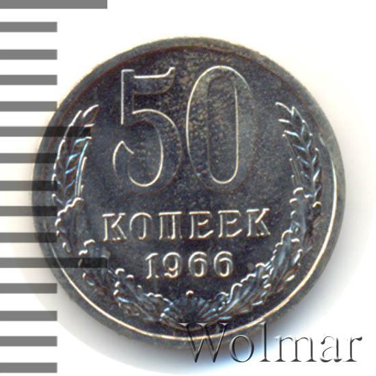 50 копеек 1966 г