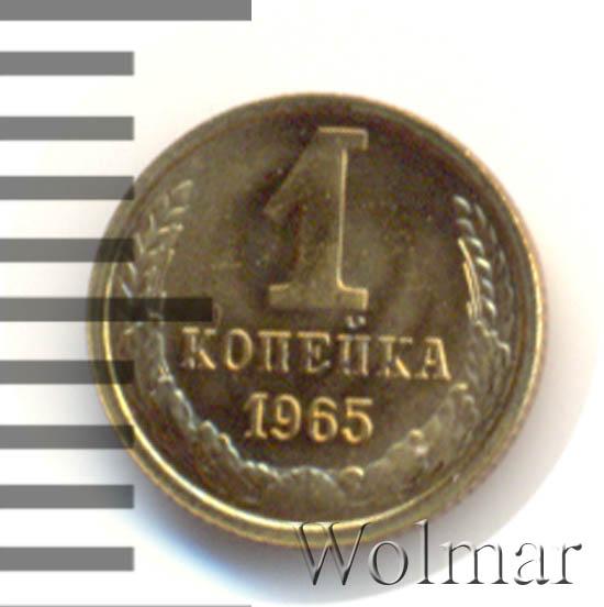 1 копейка 1965 г