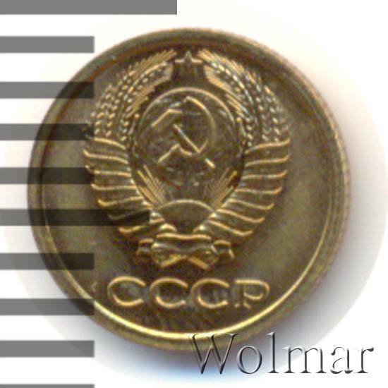 1 копейка 1965 г.