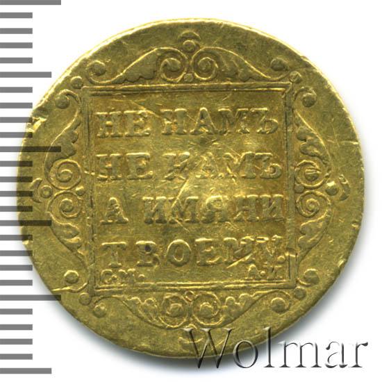 5 рублей 1801 г. СМ АИ. Павел I Тиражная монета