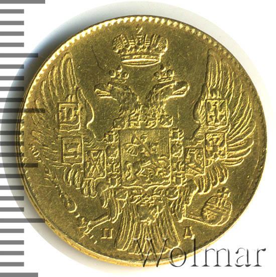 5 рублей 1834 г. СПБ ПД. Николай I
