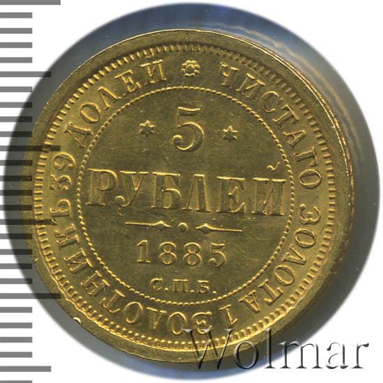 5 рублей 1885 г. СПБ АГ. Александр III.