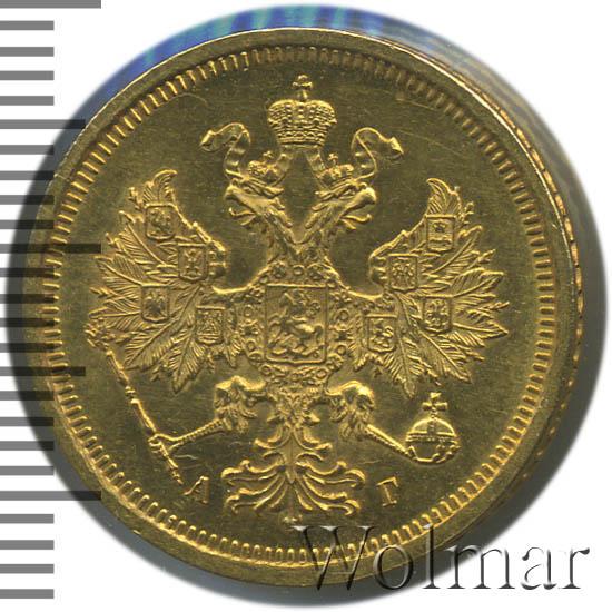 5 рублей 1885 г. СПБ АГ. Александр III