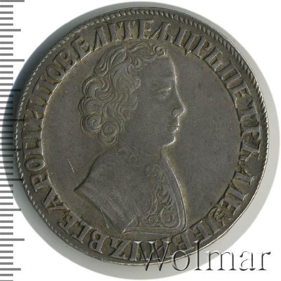 1 рубль 1705 г. МД. Петр I Портрет молодого Петра I. Корона открытая. Тиражная монета