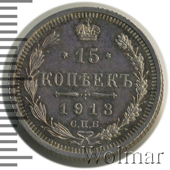 15 копеек 1913 г. СПБ ЭБ. Николай II. Инициалы минцмейстера ЭБ