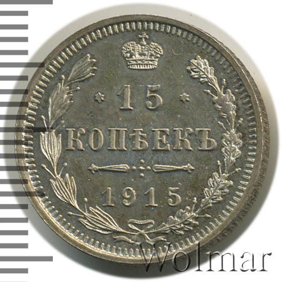15 копеек 1915 г. ВС. Николай II.
