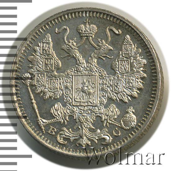 15 копеек 1915 г. ВС. Николай II