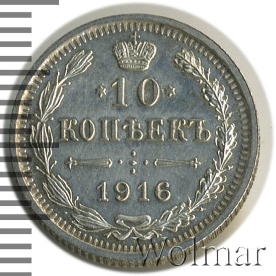 15 копеек 1916 г. ВС. Николай II. Инициалы минцмейстера ВС
