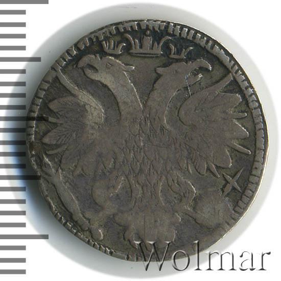 Гривенник 1704 г. М. Петр I. Корона малая. Тиражаная монета